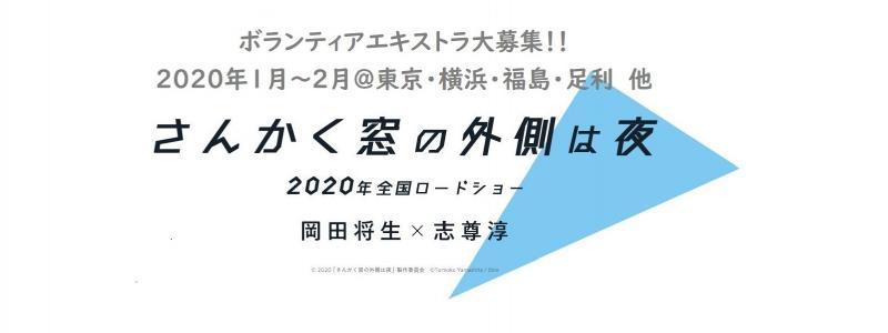 2020 エキストラ 募集