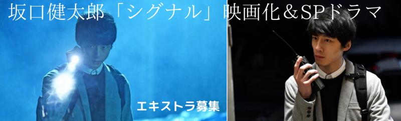 版 シグナル 劇場